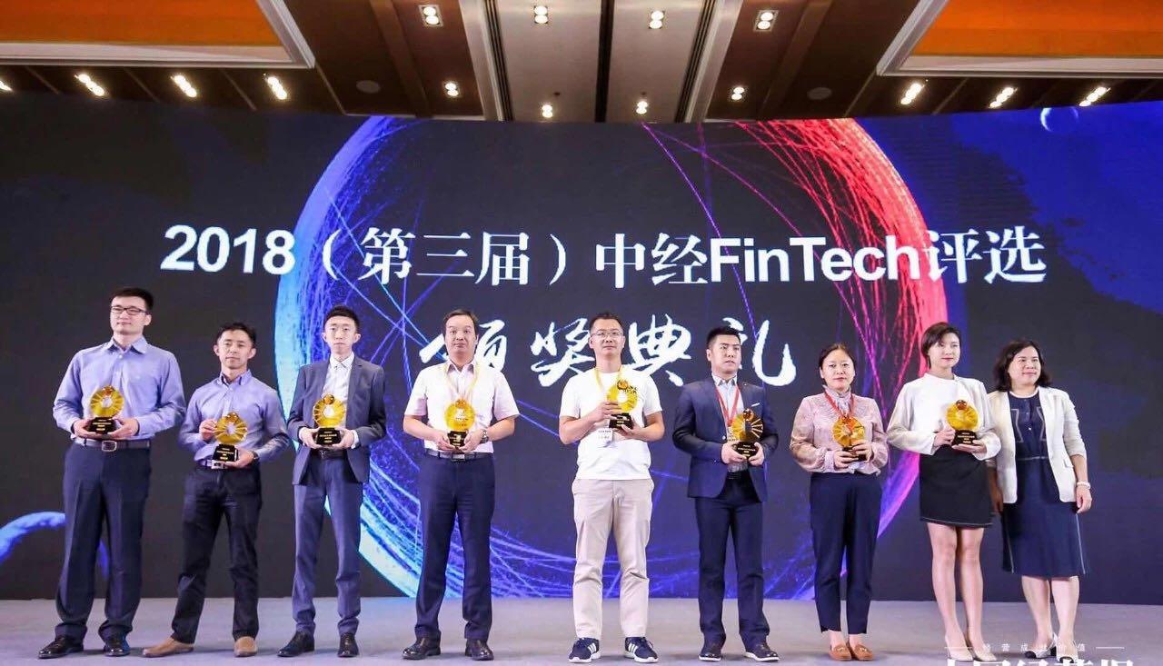 """汇联科技荣膺""""中经FinTech..."""