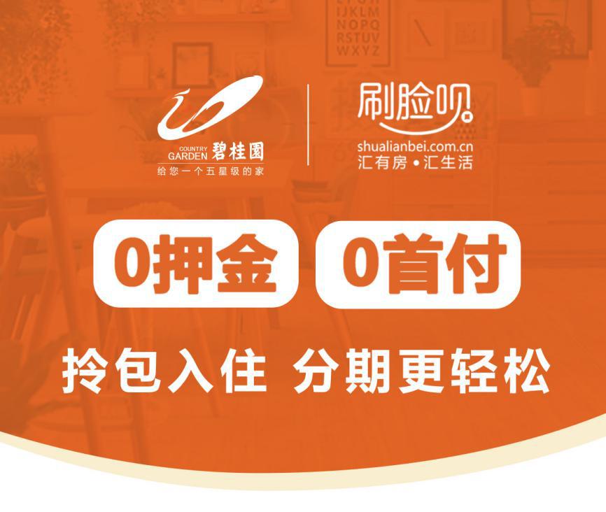 汇联刷脸呗携手碧桂园深圳长租公寓 助力金融服务